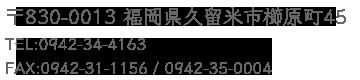 福岡県久留米市櫛原町45TEL0942-34-4163